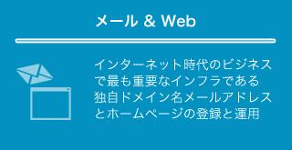 メール&Web